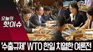 WTO, '일본 수출규제' 회의 시작…한-일 치열한 여론전 | 뉴스A