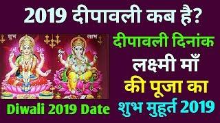 दीपावली पूजा दिनांक व शुभ मुहूर्त 2019/Diwali puja date muhurat time 2019/Diwali puja date 2019