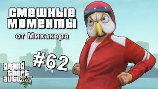 GTA 5 Online Смешные моменты #62 - Гольф-машинки, трюки на байках, мото-скалолазы