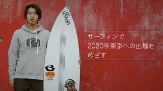STORIES ―桃大から始まった物語―「サーフィンで2020東京を目指す」