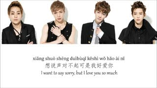 Lyrics EXO-M - PROMISE (约定) [Pinyin/Chinese/English] COLOR CODED TRANSLATION