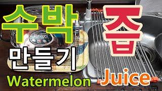 (엔젤녹즙기)수박즙 만들기 Making Watermel…