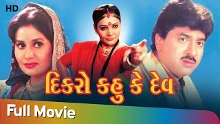 Dikro Kahu Ke Dev | Full Gujarati Movie | Hiten Kumar | Pranjal Bhatt | Gujarati Movie