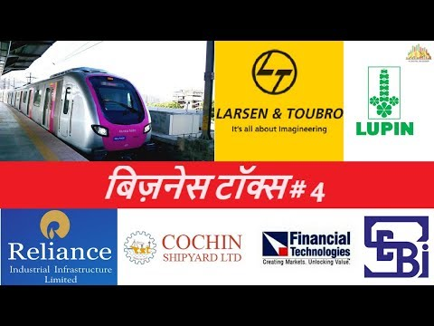 Business Talks # 4 (Hindi) - SEBI Increases exposure, penalizes MCX, FinTech, Cochin IPO, RInfra
