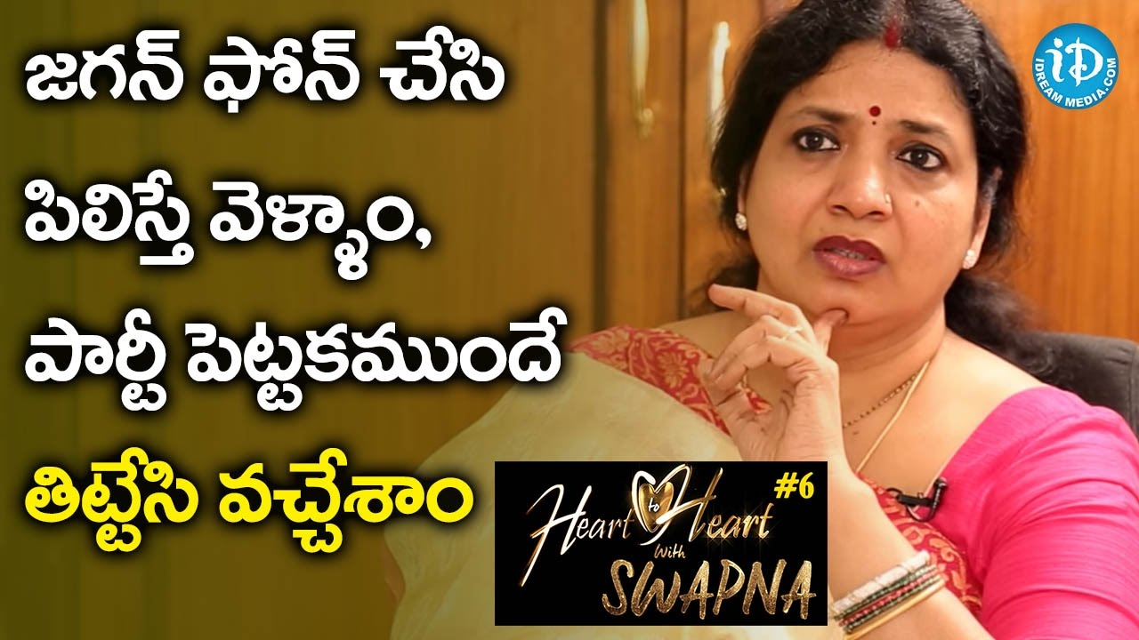 Download We Scolded Jagan And Returned back - Jeevitha || Heart To Heart With Swapna
