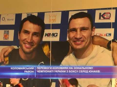 Перемоги коломиян на зональному Чемпіонаті України з боксу сере юнаків