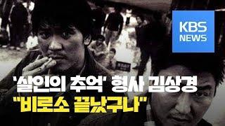 """[문화광장] '살인의 추억' 형사 김상경 """"봉 감독과도…"""