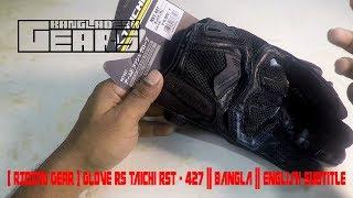 RIDING GEAR || Gloves RS Taichi RST - 427 || Bangla