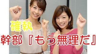 【不仲】加藤綾子が誕生日パーティーに生野陽子を招かなかった理由…【芸...