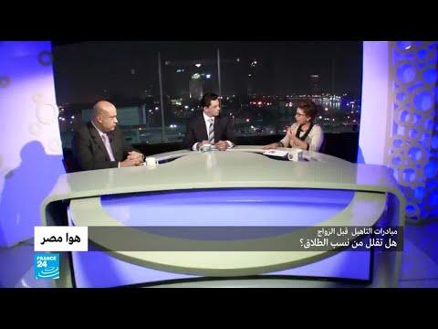 مصر-مبادرات التأهيل قبل الزواج.. هل تقلل من نسب الطلاق؟  - نشر قبل 8 ساعة
