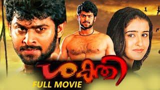 Prabhas   Malayalam Action Movie  sakthi   HD Quality   New Malayalam Full Movies 2017