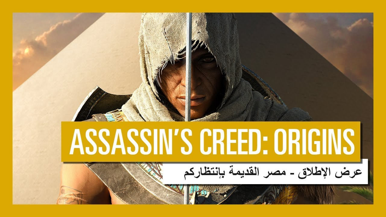 لعبة Assassin's Creed Origins - عرض الإطلاق
