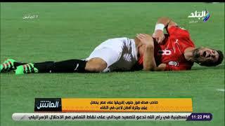 الماتش - طارق يحيي: «منتخب مصر لم يقدم كرة حقيقة .. وطارق حامد شال وسط الملعب لوحدة»