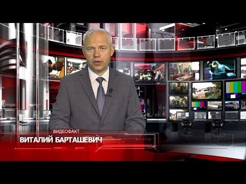 ВИДЕОФАКТ. Новости Пинска и Пинского района (от 18.10.2019)