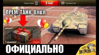 НОВЫЙ ПОДАРОК ОТ WG НА ДЕНЬ РОЖДЕНИЯ - ПРЕМ ТАНК 8лвл в World of Tanks