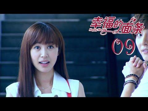 【幸福的面条 Happy Noodle】(EngSub) 第9集 面包王尹施允恋上李菲儿