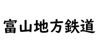 【富山地方鉄道株式会社】 モハ10030形の発車。 (車両の映像。) (モハ10030形 & モハ16010形・クハ110形)