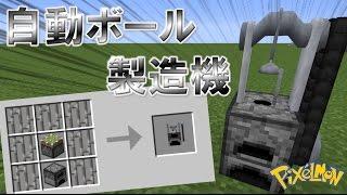 ポケモンがあふれる世界でマインクラフト!!37【Minecraft ゆっくり実況プレイ】 thumbnail