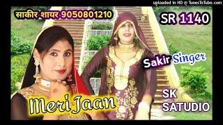 SR 1140 SAKIR SAYAR MEWATI//9050801210/भाडी में दर्द मेरे होरो हे/New Mewati Song 2021/