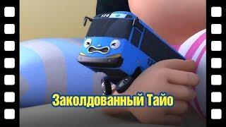 🎥 Заколдованный Тайо l Тематический театр Тайо #35 l Приключения Тайо