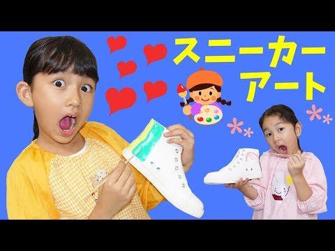 スニーカーアート♡スニーカーに好きな絵を描いてオリジナルスニーカーで出かけよう!himawari-CH