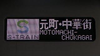 有料座席指定列車「S-TRAIN」 乗車記録