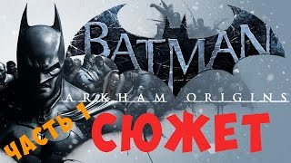 BATMAN: ARKHAM ORIGINS [СЮЖЕТ] часть 1