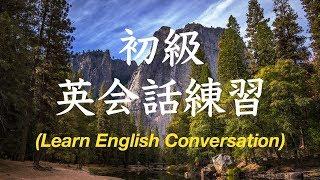 初級英会話トレーニング  |  英語基本フレーズ聞き流し(日→英音声)