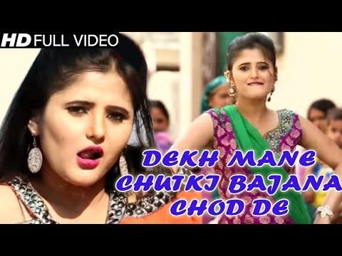 सुपरहिट हरियाणवी सांग - Dekh Mane Chutki Bajana Chod De - Deepak Mor, Rekha Garg - Anjali Raghav
