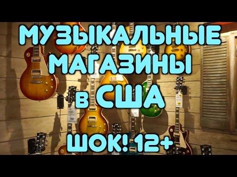 МУЗЫКАЛЬНЫЕ МАГАЗИНЫ В США (ШОК! 12+)