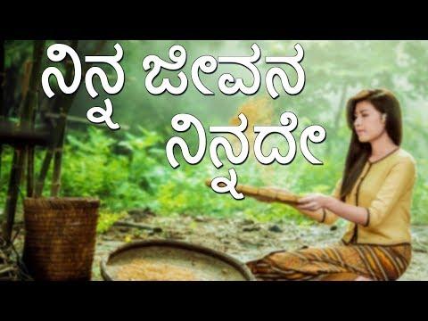 ನಿನ್ನ ಜೀವನ ನಿನ್ನದೇ – Kannada Inspirational Video