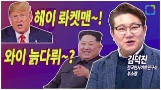 트럼프 VS 김정은 SNS 연관어 살펴보니 / 김덕진 …
