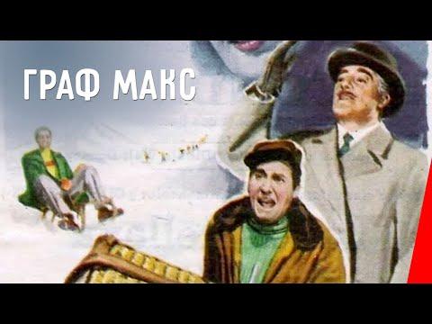 ГРАФ МАКС (1957) фильм. Комедия