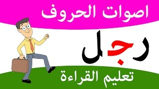تعليم القراءة للأطفال | تعليم اللغة العربية للأطفال مع سوبر جميل Reading in Arabic