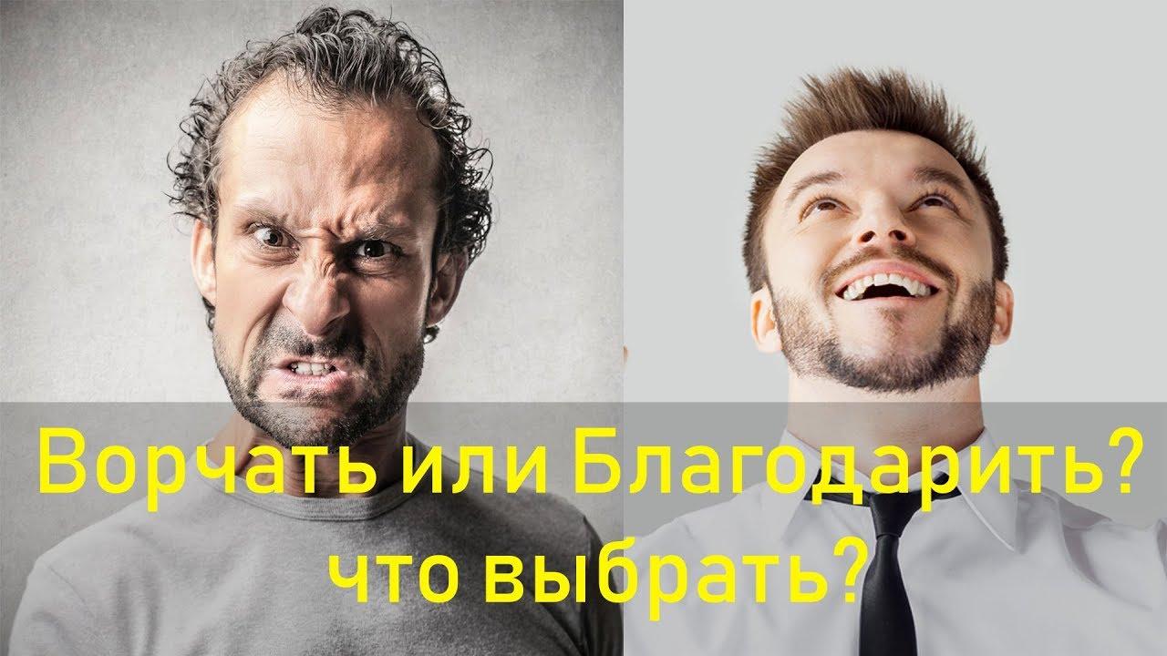 Пастор Лариса Максимова. Ворчать или Благодарить? что выбрать?
