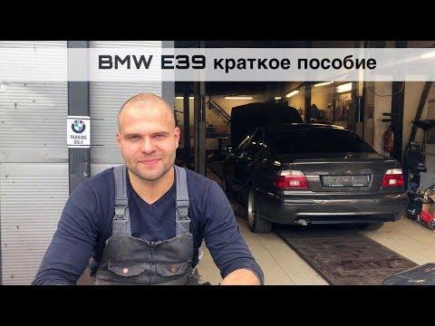 Как ПРАВИЛЬНО настроить ручной тормоз? | BMW E39 | BMWeast Garage