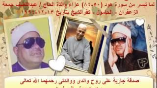 الشيخ / عنتر سعيد مسلم $ سورة هود (50-86)(وإلى عاد أخاهم هودا)الزعفران - الحامول 13-12-1994م