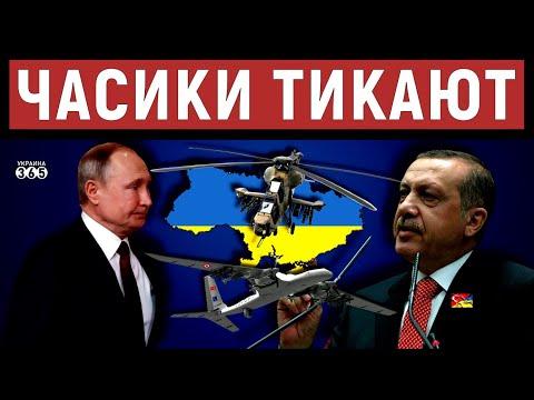 Эрдоган поблагодарил Украину и намекнул Кремлю на большие проблемы. - Видео онлайн
