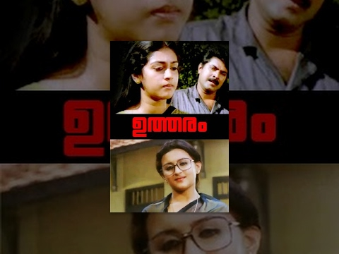 Utharam  Malayalam  Full Movie