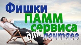 Обзор ПАММ 6.0: Как зарабатывать на ПАММ счетах и ПАММ портфелях (ПАММ счета Альпари)(Обзор ПАММ 6.0 будет очень полезен как для инвесторов, так и управляющих ПАММ счетами. http://forexdeal.ru/investor/ - стать..., 2015-10-22T11:57:27.000Z)