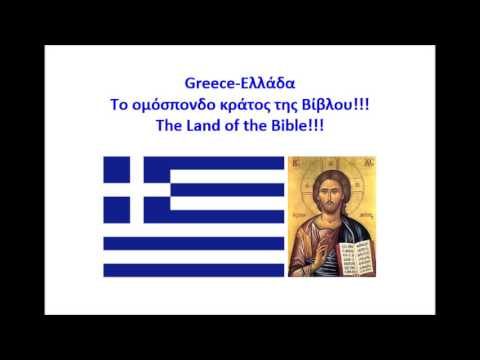 Traditional/Classical Greek Music