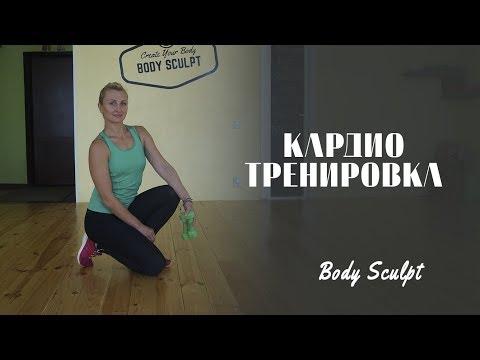Кардио блок, кардио тренировка для разогрева  и не только...#BodySculpt