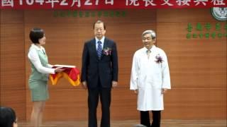 安南醫院院長交接典禮   在中國醫藥大學暨醫療體系蔡長海董事
