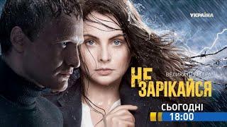 """Смотрите в 33 серии сериала """"Не зарекайся"""" на телеканале """"Украина"""""""