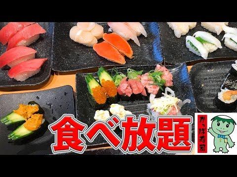 【大食い】かっぱ寿司食べ放題をMEGWINの財布盗んで食う