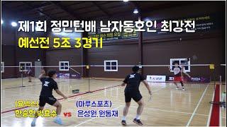 5조3경기 (마루스포츠)은성원.원동재 vs (요넥스)한…