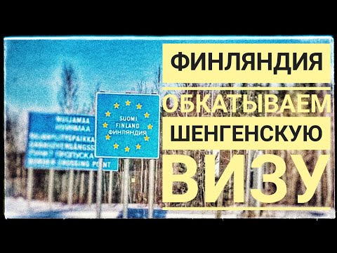 Обкатываем визу в Финляндию.