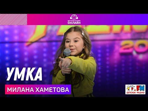 Милана Хаметова -