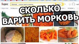 Сколько времени варить морковь