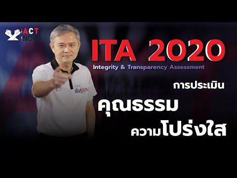 ACT Now EP 5 ITA การประเมินคุณธรรมและความโปร่งใส